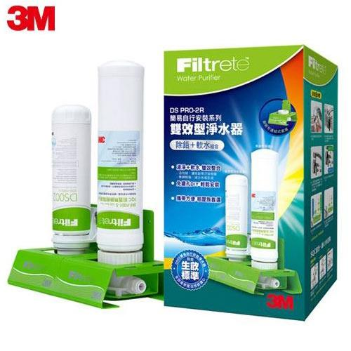 【3M】極淨便捷DS系列-雙效型淨水器DS PRO-2R