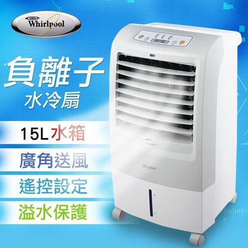 【Whirlpool惠而浦】負離子香氛遙控水冷扇AC3815