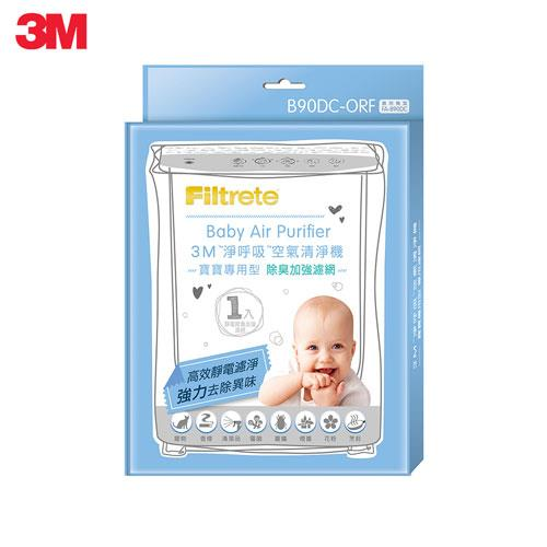 【3M】淨呼吸寶寶專用型6坪空氣清淨機除臭加強濾網B90DC-ORF