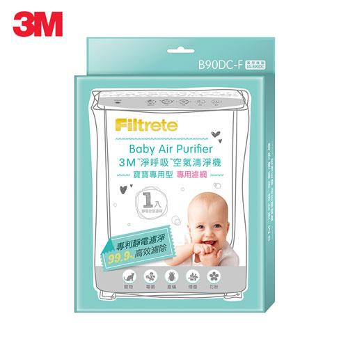 【3M】淨呼吸寶寶專用型6坪空氣清淨機濾網B90DC-F