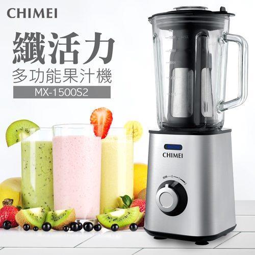 【CHIMEI奇美】纖活力多功能果汁機MX-1500S2
