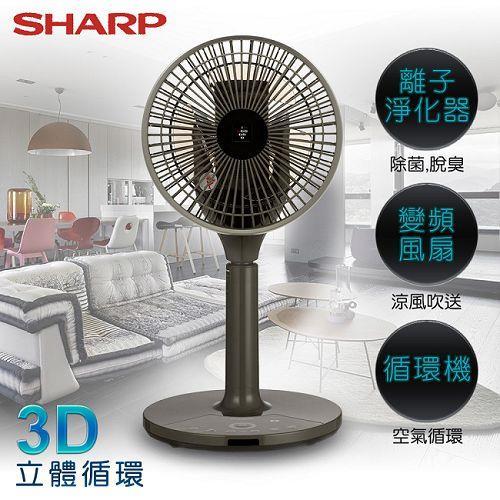【夏普SHARP】自動除菌離子3D清淨循環機。晶亮棕/PJ-D2DST-T
