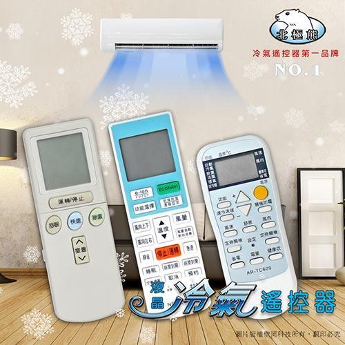 【Dr.AV】各大知名品牌變頻冷氣遙控任選