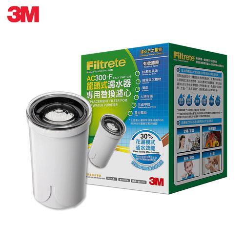 【3M】龍頭式濾水器AC300濾心(AC300-F)