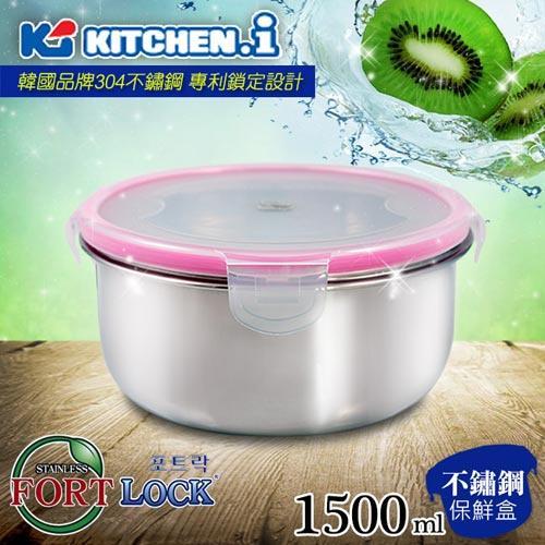 【韓國FortLock】圓型不鏽鋼保鮮盒1500ml