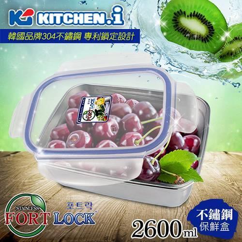 【韓國FortLock】長方型不鏽鋼保鮮盒2600ml
