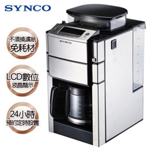 SYNCO新格 多功能全自動研磨咖啡機 SCM-1015S