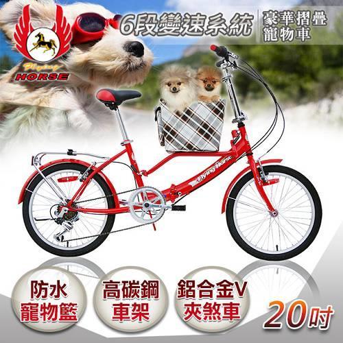 《飛馬》20吋6段豪華摺疊寵物車/紅