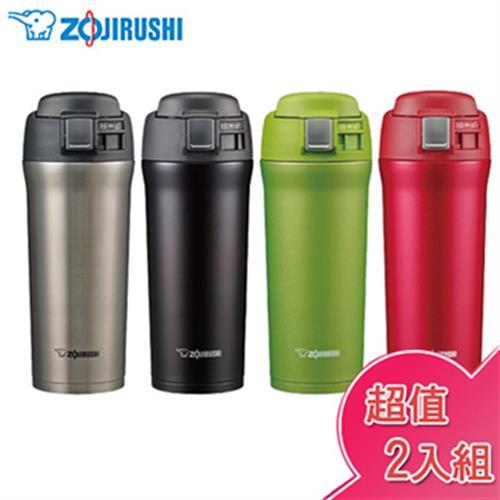 ZOJIRUSH象印*0.48L*One Touch廣口不鏽鋼真空保溫杯(2入組) SM-YAF48