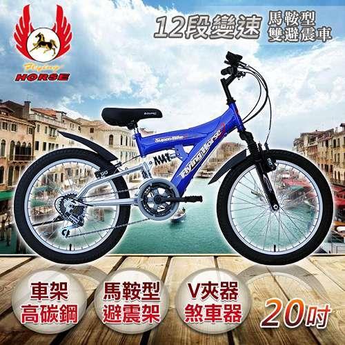 《飛馬》20吋12段變速馬鞍型雙避震車- 藍/銀