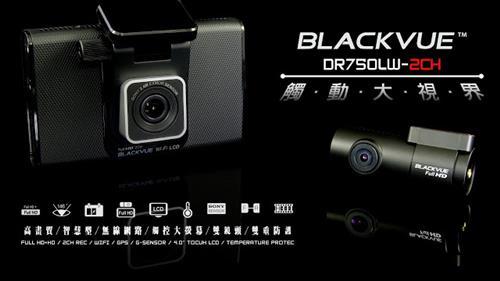 維迪歐 DR750LW-2CH 行車紀錄器