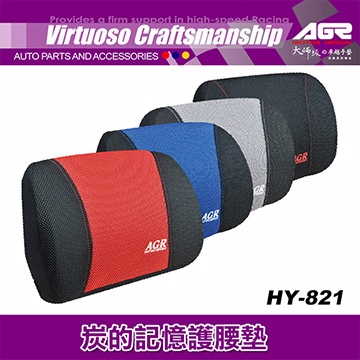 AGR 炭的記憶護腰墊 HY-821-BK R 黑紅