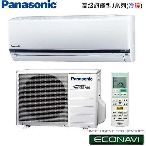 PANASONIC 1-1分離式變頻冷暖空調(J系列)CS-J25VA2/CU-J25HA2