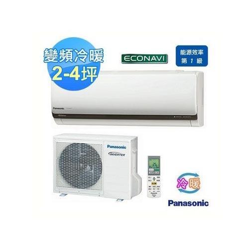 Panasonic 一對一變頻冷暖空調 CU-LX22HA2/CS-LX22A2