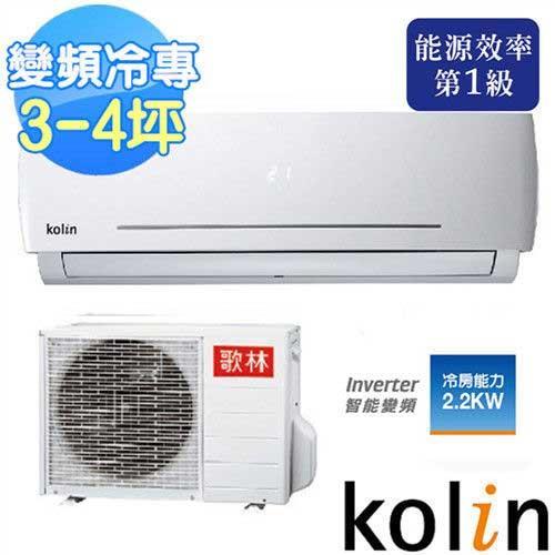 KOLIN 1-1分離式變頻冷專空調KDC-20204/KSA-202DC04