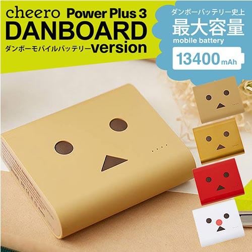 日本cheero第三代阿愣 13400mAh 智慧型行動電源 - 經典原色