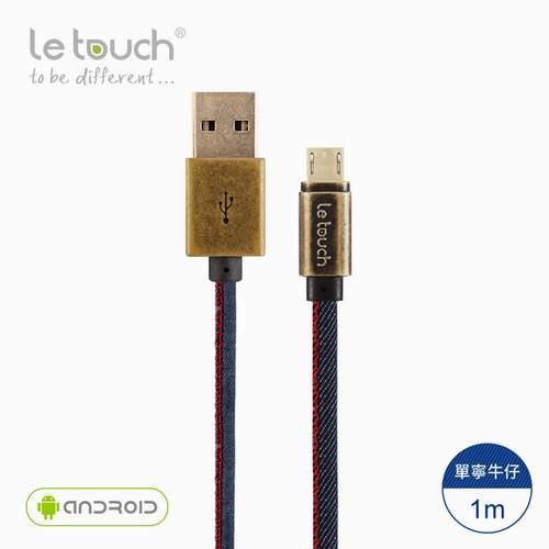 LE TOUCH MD100 單寧仿古銅系列MICRO USB 2.0可正反插充電傳輸線100CM