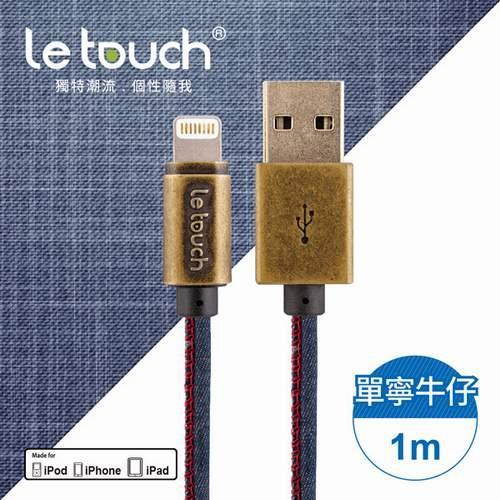 LE TOUCH DN100 單寧仿古銅系列MFI LIGHTNING可正反插充電傳輸線100CM