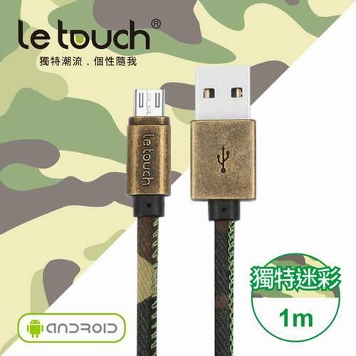 LE TOUCH MC100 迷彩仿古銅系列MICRO USB 2.0可正反插充電傳輸線100CM