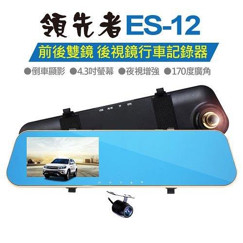 領先者 ES-12 夜視WDR加強 大廣角170度 前後雙鏡 防眩藍光後視鏡型行車記錄器
