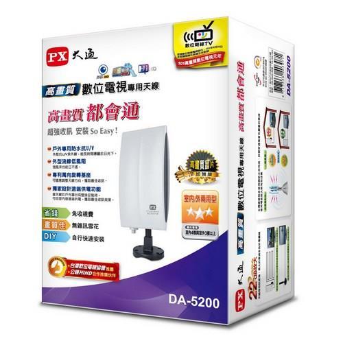 【網購獨享優惠】大通 數位都會通數位專用天線DA-5200