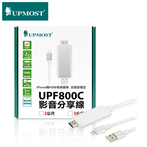 UPMOST登昌恆 UPF800C 影音分享線(3米)
