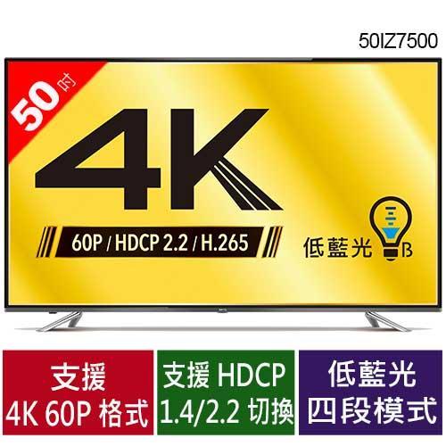 BenQ 50型護眼低藍光4K電視 50IZ7500