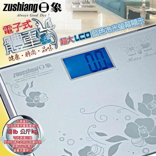 【日象】電子體重計。銀色風華/ZOW-8320R-20