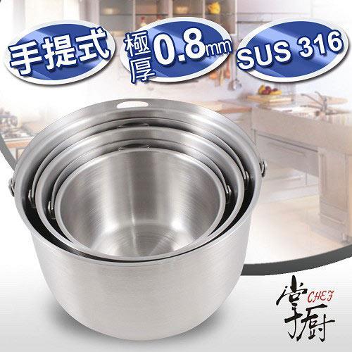 《掌廚》頂級316不鏽鋼手提調理鍋三入組