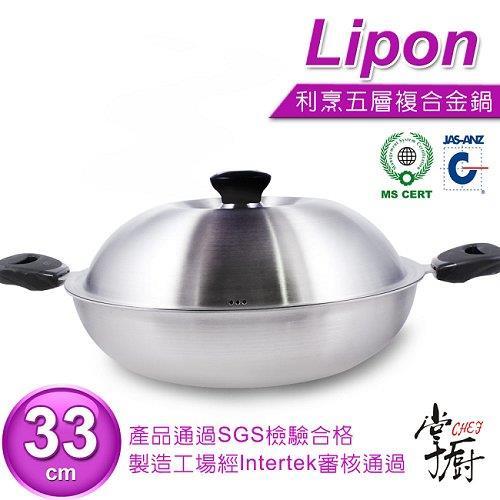 《掌廚》利烹五層複合金萬用雙耳炒鍋33cm