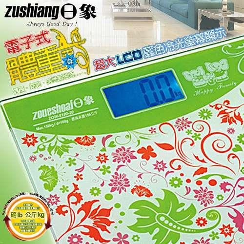 【日象】電子體重計。浪漫花園/ZOW-8180-20