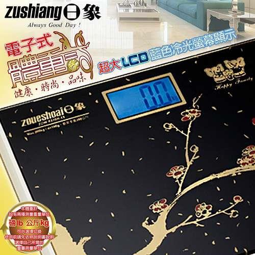 【日象】電子體重計。星夜寒梅/ZOW-8310R-15