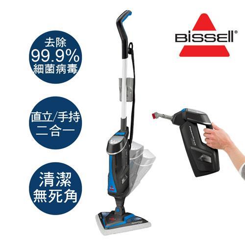 美國 Bissell 多功能分離式蒸氣拖把 1544H