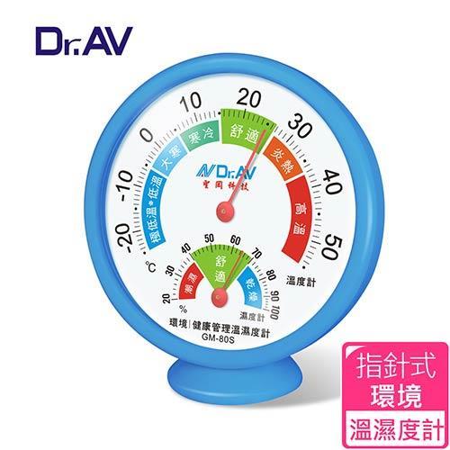 【Dr.AV】環境健康管理 溫濕度計(GM-80S)