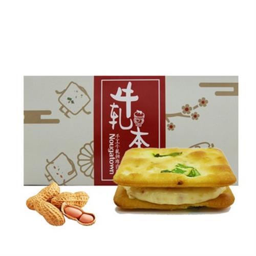 【牛軋本舖】手工牛軋糖夾心餅-花生 (10片裝)