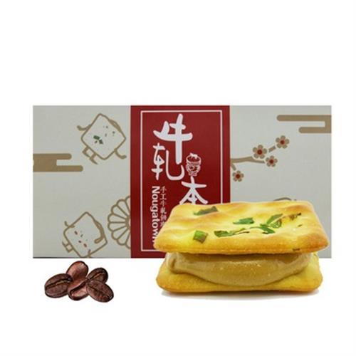 【牛軋本舖】手工牛軋糖夾心餅-咖啡 (10片裝)
