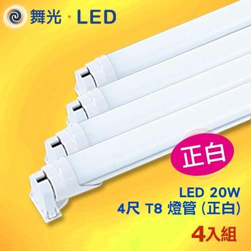 【超值4入組】舞光 LED 20W 4尺 T8 燈管 (白