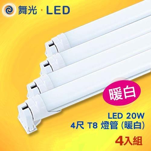 【超值4入組】舞光 LED 20W 4尺 T8 燈管 (暖