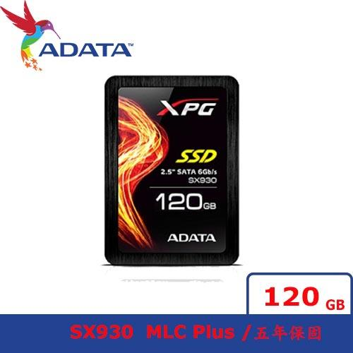 【網購獨享優惠】ADATA 威剛XPG SX930 120GB 2.5吋 SATA3 固態硬碟
