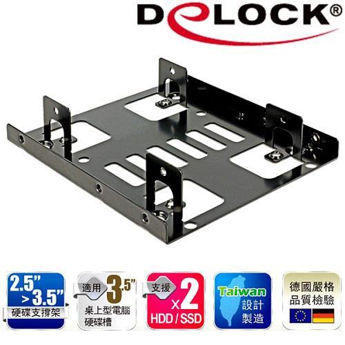 Delock 2.5轉3.5吋 *2轉接支撐架