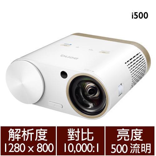 BenQ i500 LED 智慧投影機