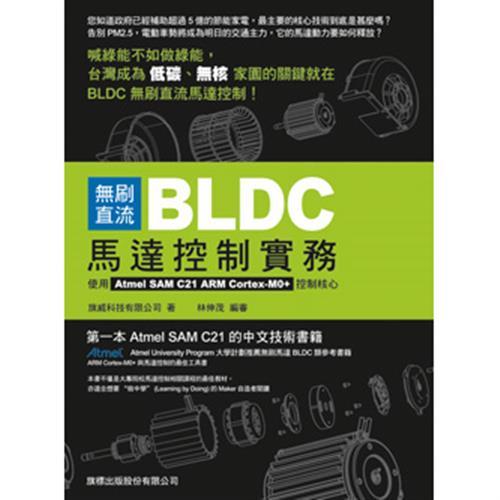 無刷直流 BLDC 馬達控制實務:使用 Atmel SAM C21 ARM Cortex-M0+ 控
