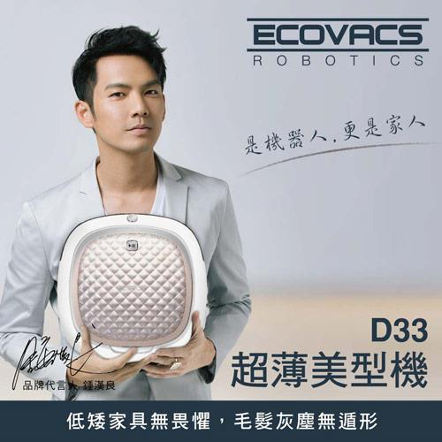 【Ecovacs科沃斯】DEEBOT智慧吸塵機器人/D33