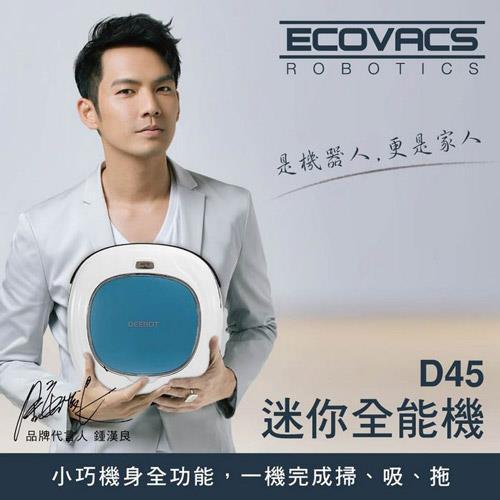 【Ecovacs科沃斯】DEEBOT迷你智慧吸塵機器人/D45