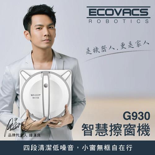 【Ecovacs科沃斯】GLASSBOT 智慧擦窗機器人G930