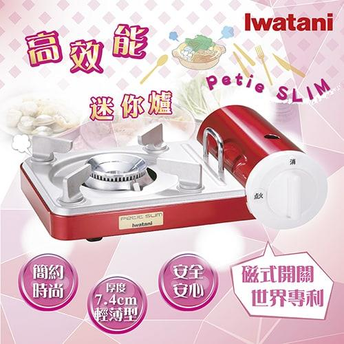 【日本Iwatani】岩谷PETIT SLIM磁式迷你瓦斯爐亮紅色