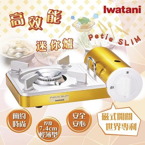 【日本Iwatani】岩谷PETIT SLIM磁式迷你瓦斯爐黃金色