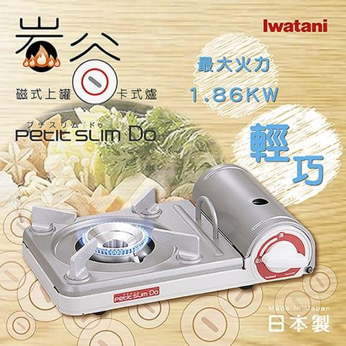 【日本Iwatani】岩谷PETIT SLIM DO磁式迷你瓦斯爐白色