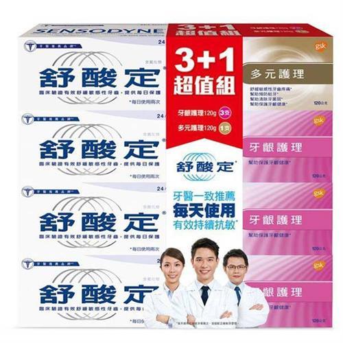 【3+1超值組】舒酸定牙齦護理+多元護理牙膏 (120g*4入)