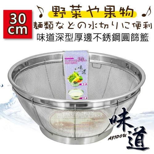 【味道】30cm深型厚邊不鏽鋼圓篩籃
